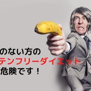 【危険】グルテンフリーダイエットを今すぐ辞めよ!