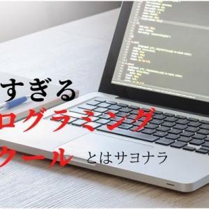 高い授業料が払えない人用のプログラミングスクール:CODEGYMがおすすめ