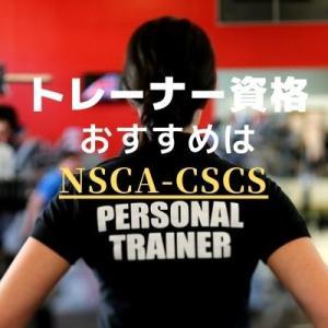 パーソナルトレーナー資格のおすすめはCSCS