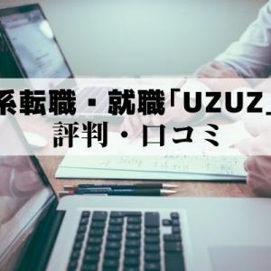 就職・転職エージェント「UZUZ」の評判や口コミは?特徴やメリット・デメリットを解説
