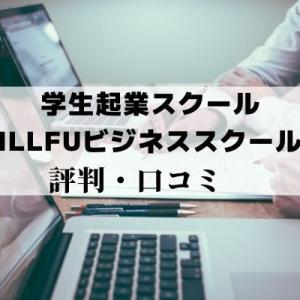 学生起業WILLFU(ウィルフ)の特徴・口コミを徹底解説