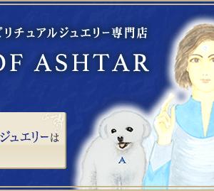 《☆彡 アシュタールのスピリチュアルペンダントのご紹介 ① ☆彡》