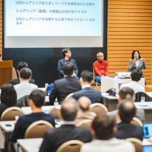 「社内IT体制の強化に向けて、CIO⼈材の新たな登⽤⽅法と働き⽅を考える」CIOシェアリング協議会 設⽴記念セミナー