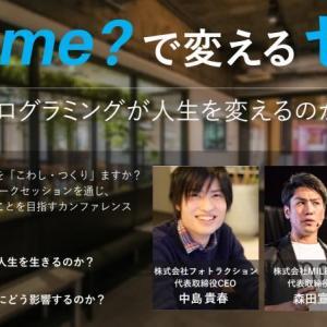 ジーズアカデミー主催『Why me?で変えるセカイ』~ なぜ、プログラミングが人生を変えるのか~ DAY1 イベントレポート