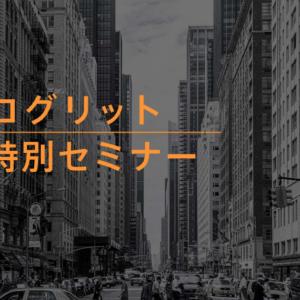 プログリット代表、岡田祥吾氏が語る効果的な英語学習方法(オンライン特別セミナー)
