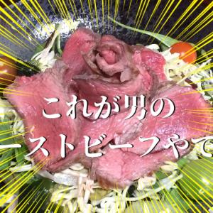 【男の簡単節約料理】手作りローストビーフ