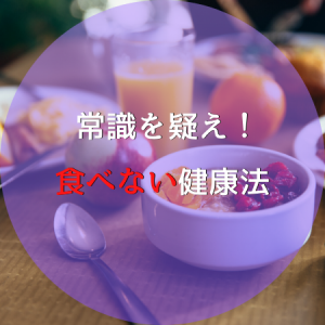 【健康な食生活を目指す】常識を疑え!小食で健康に俺はなる!!