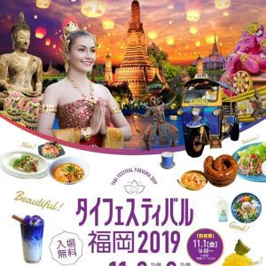 入場無料!タイフェスティバル福岡2019でタイ料理と文化を満喫