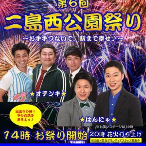 二島西公園祭り2019☆アクセスと臨時駐車場&シャトルバス情報