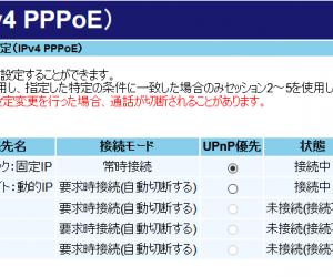 フレッツ光のPR-500MIで固定IPと動的IPを使い分ける方法