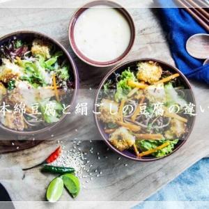 木綿豆腐と絹ごし豆腐の違いって何?カロリーや栄養価って知ってる?