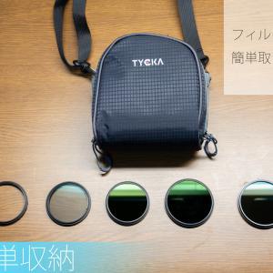レンズフィルターの収納がより簡単に! Tycka TK025