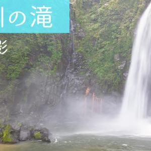 雄川の滝が放流中?!写真撮影を観光スポットで!|鹿児島県南大隅町