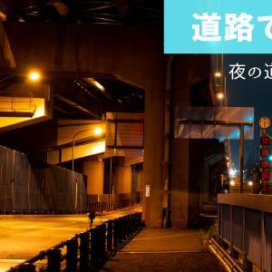 夜景写真|道路沿いで撮影した写真・・