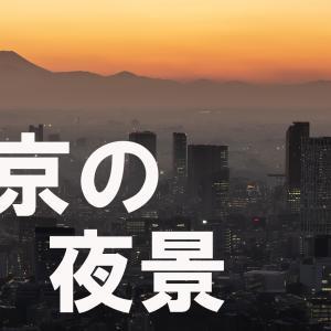 三脚禁止だった? 六本木ヒルズ大展望台・東京シティビュー夜景写真