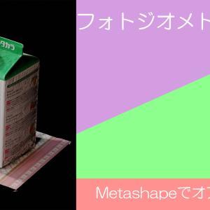 【Metashape】写真から3Dモデルを生成するフォトジオメトリーをやってみた!