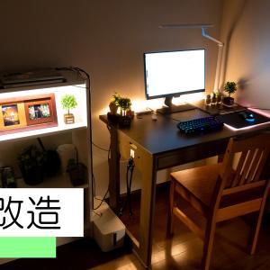 【6畳部屋を綺麗にしたい②】学習机の奥行きを広くしてみた!