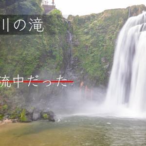 千葉から鹿児島② 雄川の滝は放流中だった・・