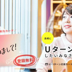 島根移住希望者向け「しまねU・Iターン応援カード」がお得過ぎる【しまねまして】