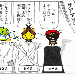 【田舎選手権】コロナ疎開!?感染者がいない島根県に旅行・帰省するあなたへ