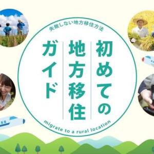 初めての地方移住ガイド|田舎暮らしがしたい20代に送る東京脱出の流れ