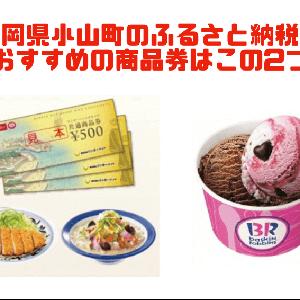 【2019年5月まで】小山町にふるさと納税で商品券ゲット!リンガーハット・サーティワンアイスクリームが人気