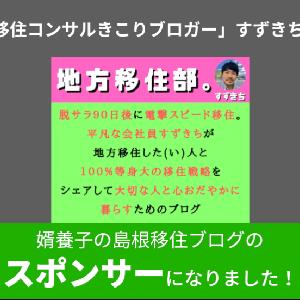 【スポンサー紹介】地方移住部。のすずきちさん!おすすめ記事も紹介!