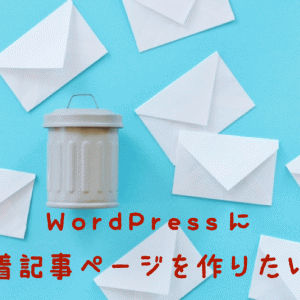 WordPressの固定ページに新着記事一覧を表示させる方法【プラグインなし】