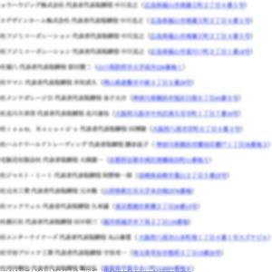 破産者マップ再び モンスターマップ