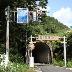 柳ヶ瀬隧道