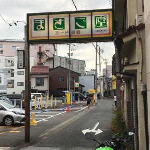 柳ケ瀬商店街 昼編