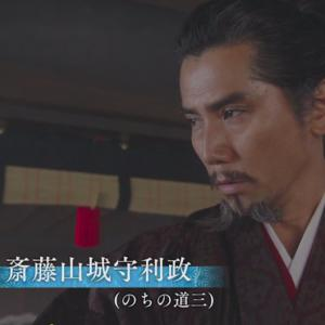 NHK 大河ドラマ『麒麟がくる』斎藤道三(本木雅弘)の配役が素晴らしい