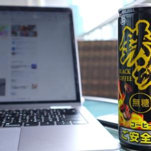 【チェリオ新製品】「鉄魂」のスピリッツを継承した鉄魂コーヒー発売中!【チェリオ列伝】