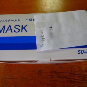 もしや会社倒産!?・・・組合よりマスクの無料提供、そして週休3日制?