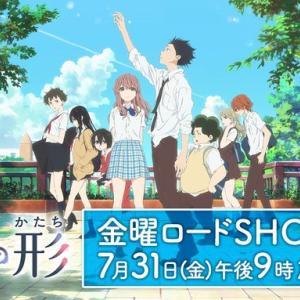 金曜ロードSHOW!にて、映画「聲の形」の放送が決定しました!