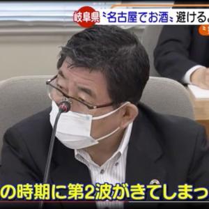岐阜県が県独自の「第2波非常事態」を発表。県内8つのクラスターのうち3つは名古屋由来