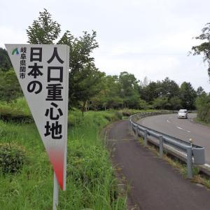 森の妖精の住む 日本の人口重心地 中之保公園