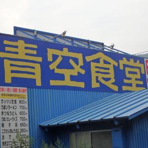青空食堂と青空フィットネス