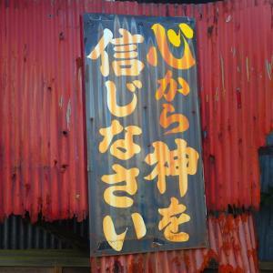うみんピア大飯 ピースフル和田、レトロ看板