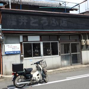 藤井とうふ店と水都神社 and more...