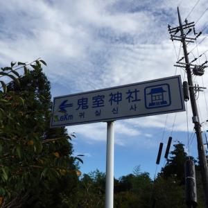 魔界滋賀 鬼室神社