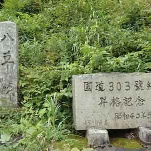 八草林道(国道303号旧道)後編