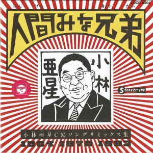 作曲家の小林亜星さん死去 88歳 「北の宿から」など作曲