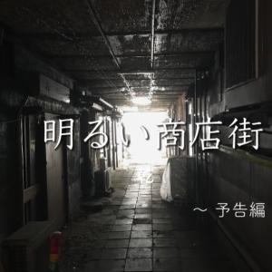 明るい商店街 2019年4月 予告編