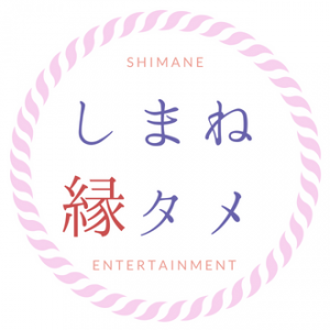 【2019年】8月の島根県松江市・出雲市の注目イベント情報