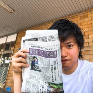 しまね縁タメのブログ活動が山陰中央新報に取り上げられました!