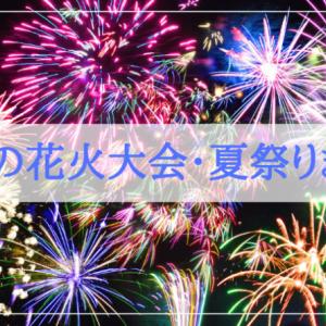 【2019年】島根県松江市|花火大会・夏祭りカレンダー