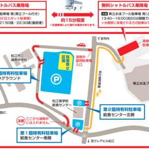 松江水郷祭2019の有料駐車場は渋滞必至!? 満車時の穴場4選! 臨時シャトルバス・アクセス情報も紹介