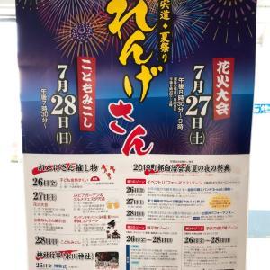 宍道町祇園祭(れんげ祭)2019は花火が目玉の夏祭り!日程・イベント・駐車場まとめ