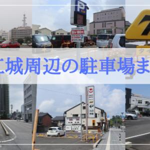 【最新】松江城周辺の無料駐車場と平日休日に料金が安い穴場を調べてきた